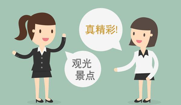ch_speaking